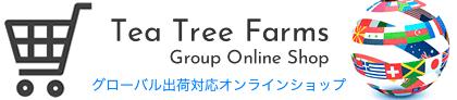 Tea Tree Farms グローバル出荷対応オンラインショップ